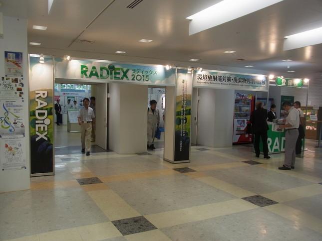 環境放射能対策・廃棄物処理国際展」(RADIEX2015)では中間貯蔵施設の動向がクローズアップされた
