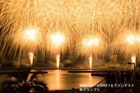 ピース又吉の芥川賞受賞作「火花」に登場 夏季熱海海上花火大会が間もなくスタート