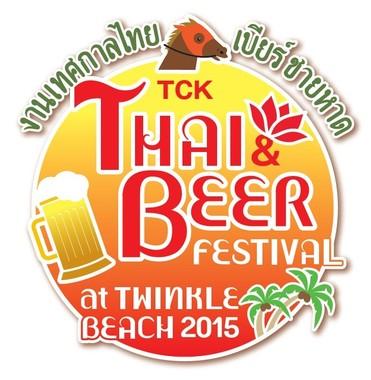 「タイ&ビールフェスティバル」は東京シティ競馬で、7月27から31日までと、8月11から15日まで開かれる