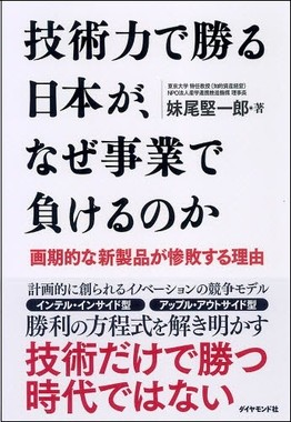 「技術力で勝る日本が、なぜ事業で負けるのか 画期的な新製品が惨敗する理由」