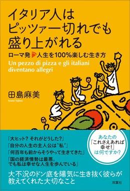 「イタリア人はピッツァ一切れでも盛り上がれる ローマ発 人生を100%楽しむ生き方」