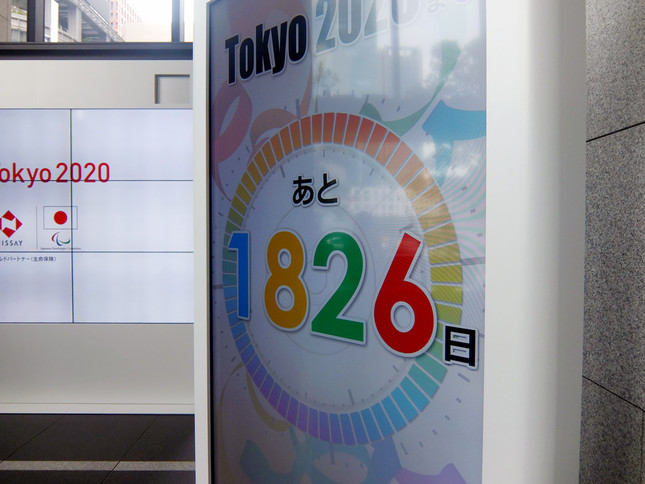 JR東京駅近くの日本生命丸の内ビルには、東京五輪開幕までの日数をカウントダウンする大型モニターが設置される