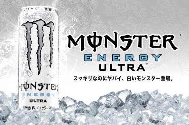 モンスターウルトラ