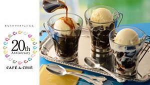 右から「珈琲ゼリーココナッツミルク」、「珈琲ゼリー」、「珈琲ゼリーアフォガートビター」