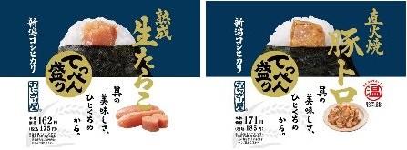「熟成生たらこ」(左)と「直火焼豚トロ」(右)