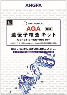 「スカルプD ヘアメディカル AGA関連遺伝子検査キット」