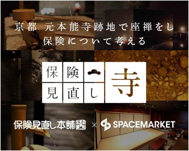 京都の本能寺跡地にある「信長茶寮」で2015年8月6日、人生と保険を見直すイベントが行われる