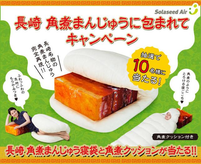 「長崎 角煮まんじゅうに包まれてキャンペーン」は8月1日から