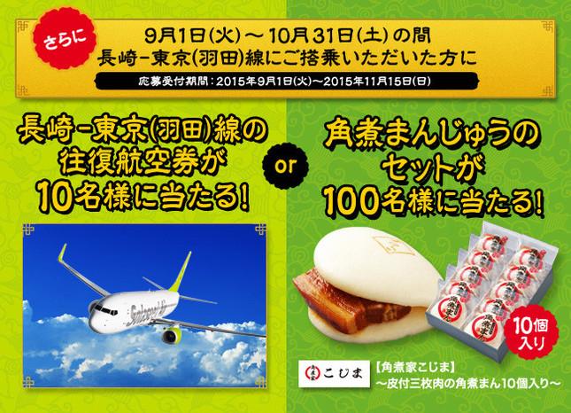 長崎-東京(羽田)線の搭乗者限定キャンペーンも