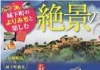 「絶景の城めぐり」 松江、姫路、竹田...夏休みのお城の旅のお供に
