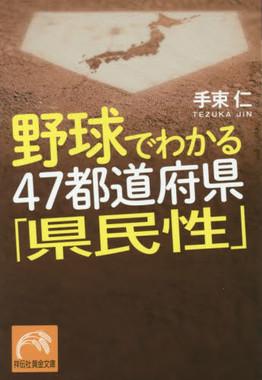 野球でわかる 47都道府県「県民性」