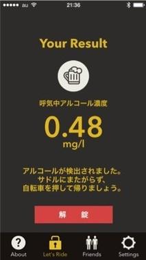 アルコール検出/解錠イメージ