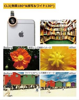 複合機能レンズ、撮影イメージ