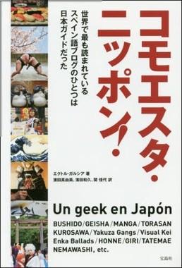 コモエスタ・ニッポン! ~世界で最も読まれているスペイン語ブログのひとつは日本ガイドだった