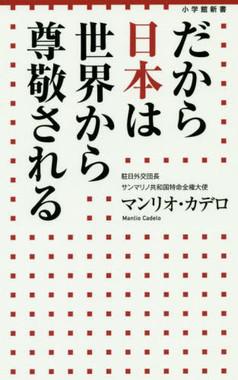 だから日本は世界から尊敬される