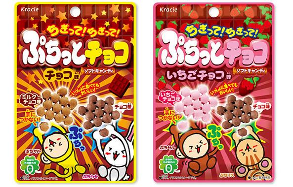 「ぷちっと」シリーズより、ぷちっとチョコ チョコ味 (左) 、いちごチョコ味(右)