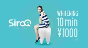 歯のホワイトニングに革命? セルフ専門店が東京・吉祥寺に 10分1000円