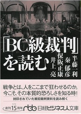 「BC級裁判」を読む(文庫)