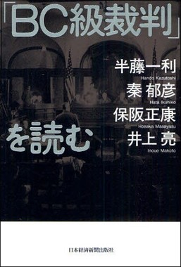 「BC級裁判」を読む(書籍)