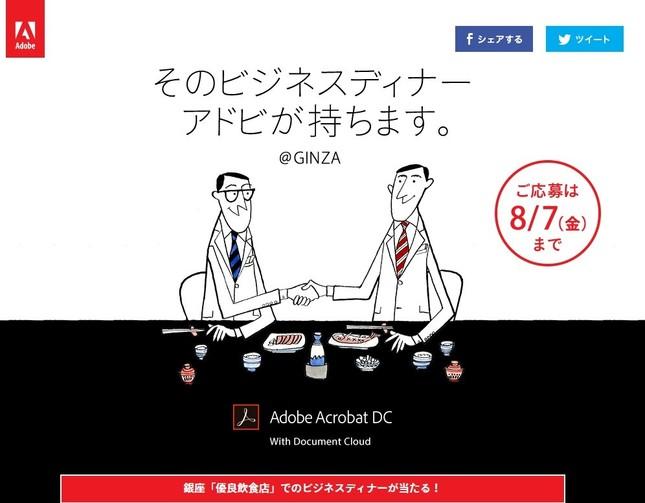 銀座で5万円までのビジネスディナーをアドビが肩代わりしてくれる