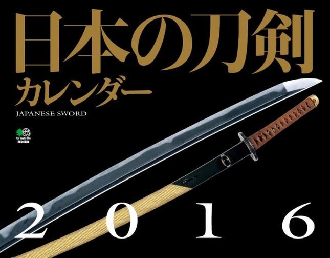 毎月美しい刀剣が登場