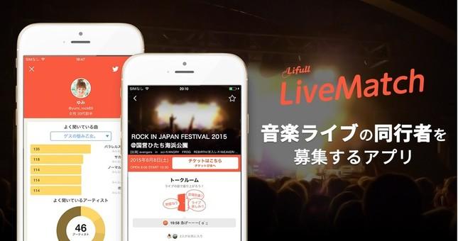 「Lifull LiveMatch(ライブマッチ)」イメージ