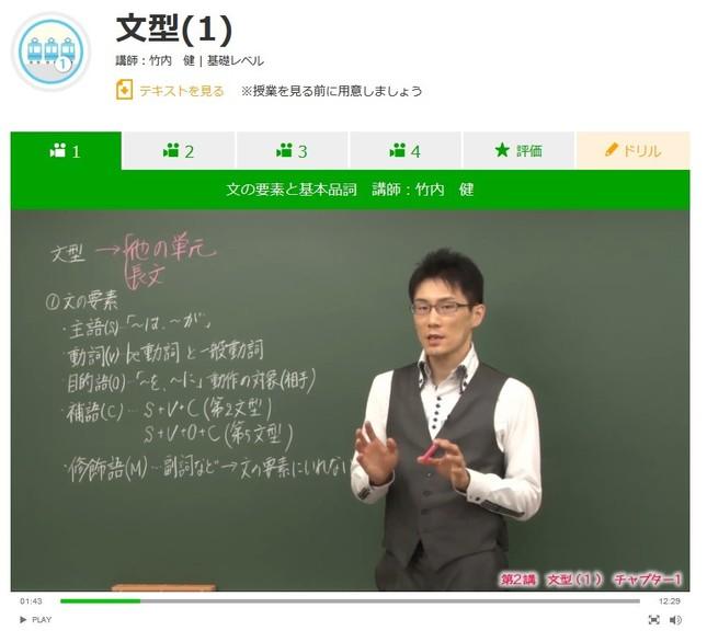 「勉強サプリ」の授業動画