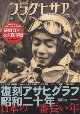 復刻アサヒグラフ昭和二十年 日本の一番長い年