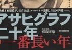 「復刻アサヒグラフ昭和二十年」  「永久保存版」を出版――あの時代を忘れないために
