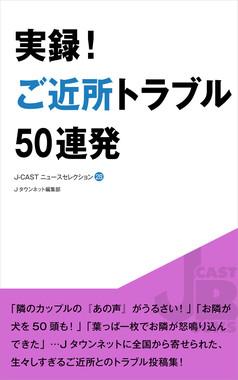 『実録!ご近所トラブル50連発』(Jタウンネット編集部・著)