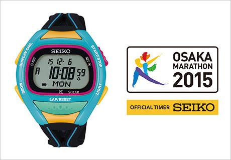 <セイコー プロスペックス> スーパーランナーズ ソーラー 大阪マラソン2015記念限定モデル