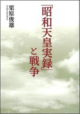 「昭和天皇実録」と戦争