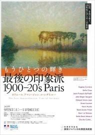 20世紀初頭のパリ美術界で活躍した若き芸術家たち