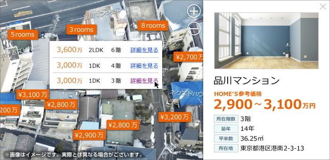 「HOME'S 不動産価格まるみえマップ(仮)」イメージ