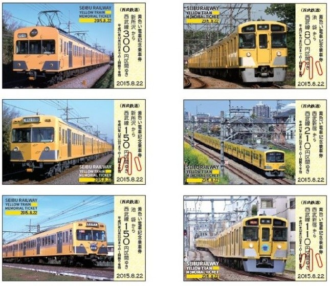 写真付乗車券が6枚セット(イメージ)