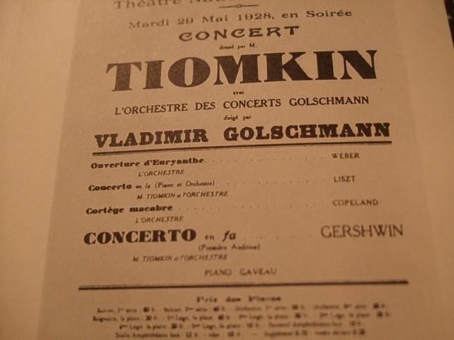 「へ調のピアノ協奏曲」パリ初演時のポスター