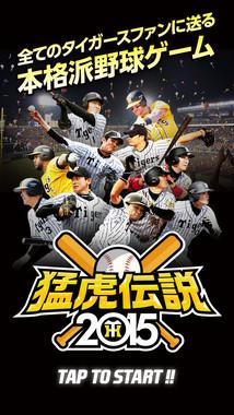 現役・OB総登場、全てのタイガースファンに贈る本格派野球ゲーム