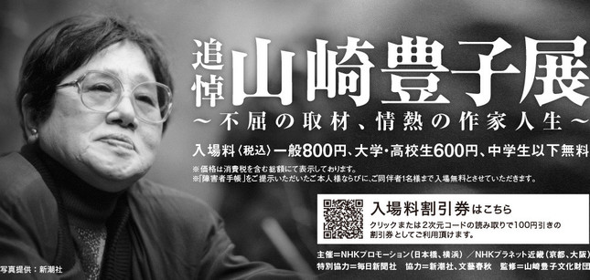 昭和の時代と対峙し続けた山崎豊子の軌跡