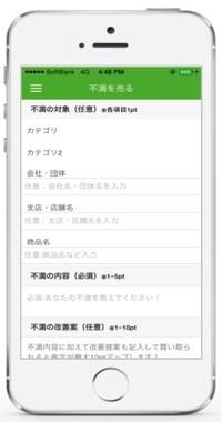 iOSアプリ画面