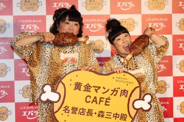 「黄金マンガ肉カフェ」の名誉店長に就任した森三中の村上知子さん(右)と黒沢かずこさん