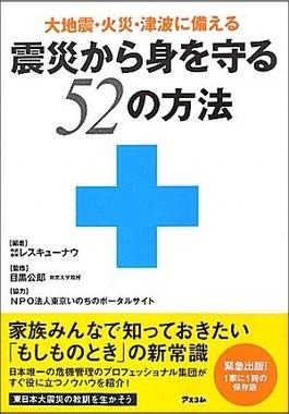 大地震・火災・津波に備える 震災から身を守る52の方法