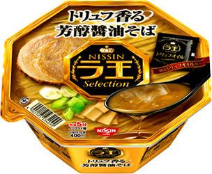 「麺」「スープ」「具材」の全てにこだわった、「日清ラ王Selection」ならではの上質な世界観を楽しめる