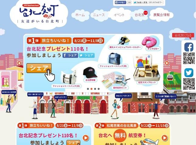 「台北友町」ウェブサイト 合計110人に当たる限定グッズ、イベント情報なども掲載している
