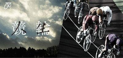 「競輪×人生」