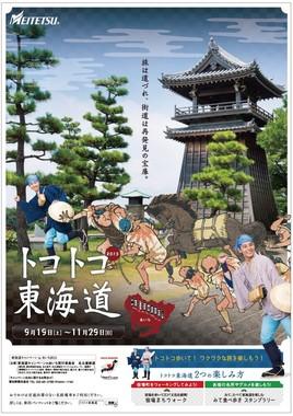 キャンペーンパンフレットは名鉄主要駅や沿線自治体などでゲットできる