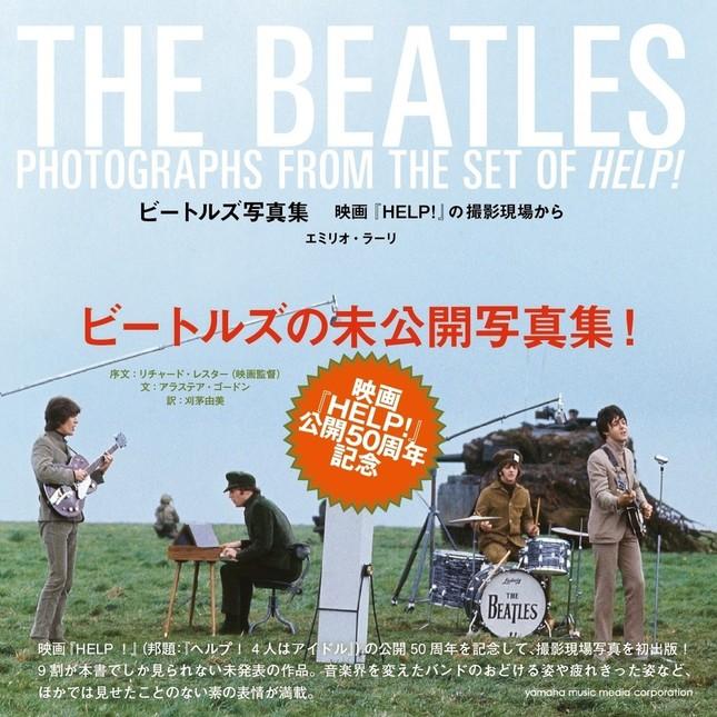 タイトルは「ビートルズ写真集 ~映画『HELP!』の撮影現場から~」