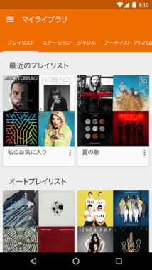 「Google Play Music」アプリ画面2