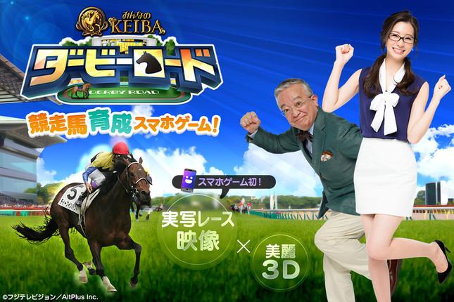 競馬評論家の井崎脩五郎さんや女優の足立梨花さんが秘書役として出演