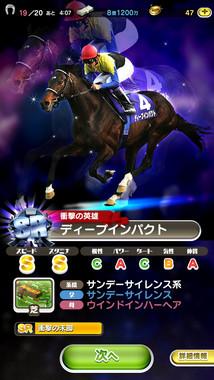 名馬を育てる競走馬育成シミュレーション