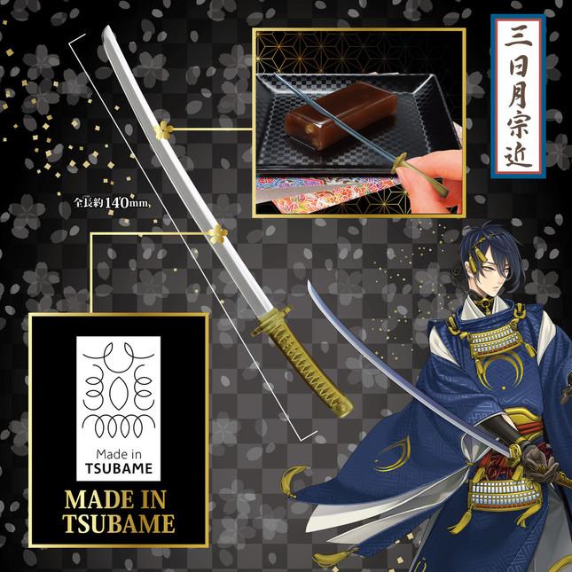 三日月宗近(金属製刀剣菓子切)